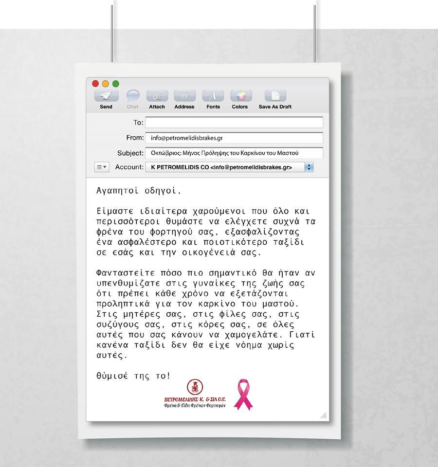 Καμπάνια ενημέρωσης για τον καρκίνο του μαστού