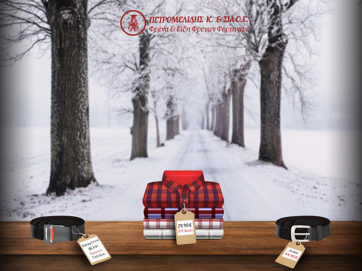 Το Χριστουγεννιάτικο μήνυμα της εταιρείας μας