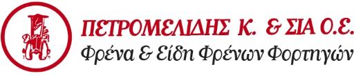 Petromelidis Brakes